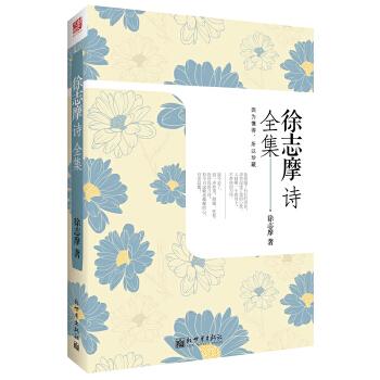 徐志摩诗全集(pdf+txt+epub+azw3+mobi电子书在线阅读下载)