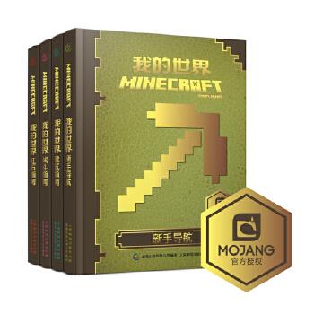我的世界(4册)[精选套装] 《我的世界》官方攻略4册套装,激发创意,锻炼逻辑,帮你从菜鸟晋级游戏高手,在颠覆与创造中见证崭新世界!