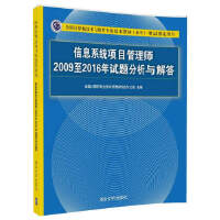 信息系统项目管理师2009至2016年试题分析与解答
