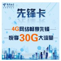 【北京电信】4G先锋上网卡共含30G(24G本地流量+6G国内流量,4G/3G网络通用无线路由器/wifi/mifi上