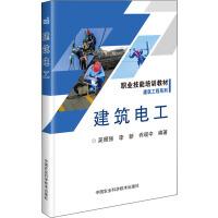 建筑电工 中国农业科学技术出版社