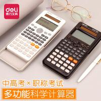 得力D82ES科学多功能函数计算器高中大学生考研物理化学竞赛考试推荐工程会计金融太阳能双电源计算机