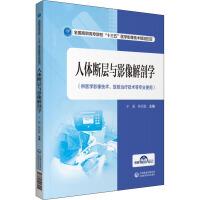 人体断层与影像解剖学 中国医药科技出版社
