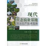 现代生态农业基地清洁生产技术指南