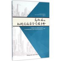 高处施工机械设施安全实操手册 中国建筑业协会建筑安全分会,北京康建建安建筑工程技术研究有限责任公司 编写
