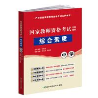 综合素质(中学)(国家教师资格考试专用教材)