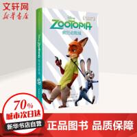 疯狂动物城 ZOOTOPIA/迪士尼大电影双语阅读 美国迪士尼公司