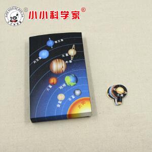 席德STEAM中小学生科学实验太阳系行星材料包拼插绘制益智模型