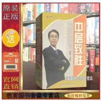 中层致胜 4DVD 闫伟 视频讲座光盘光碟音像 正规北京增值税机打发票 满500送16G U盘