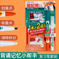 国誉暗记笔(KOKUYO) 创意文具背单词利器记号笔PM-M120可消除荧光笔暗记笔套装