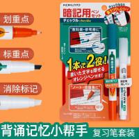 日本国誉暗记笔套装背诵背书背英语单词记忆神利器遮挡垫板可消除荧光笔
