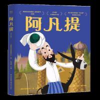 阿凡提 上海美影厂授权版 经典动画绘本 珍藏版 图画书 儿童读物 童书 全6册彩图大字 送手工玩具