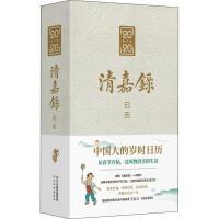 清嘉录日历 河北教育出版社