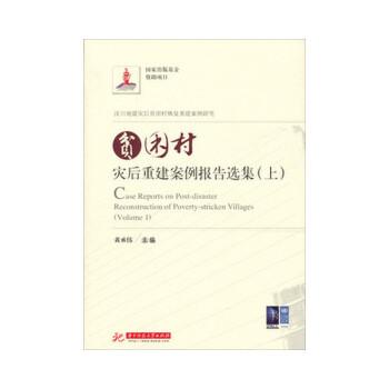 贫困村灾后重建案例报告选集(上)