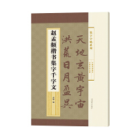 赵孟�\楷书集字千字文(集字字帖系列)