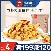 满减【良品铺子麻辣花生100g*1袋】口感酥脆坚果炒货休闲零食
