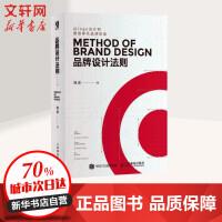品牌设计法则 人民邮电出版社