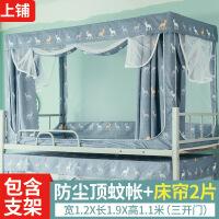 【好货】床帘上铺遮光布带蚊帐大学生宿舍寝室一体式侧开帐篷床幔床上窗帘 其它