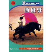 [二手旧书9成新]西班牙(法)《米其林旅游指南》编辑部 9787563367610 广西师范大学出版社