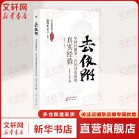 去依附:中国化解第一次经济危机的真实经验 东方出版社