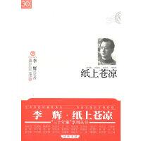 """纸上苍凉(""""三十年集""""系列丛书)"""