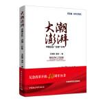 """大潮澎湃:中国企业""""出海""""40年"""