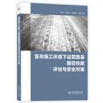 复杂施工环境下运营路基服役性能评估与安全对策
