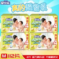 安儿乐超能吸金装2代M码婴儿纸尿裤 宝宝尿不湿中号 4包共112片