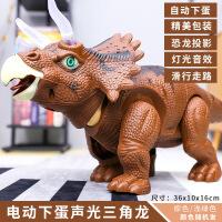 地摊仿真电动恐龙玩具 发光电动恐龙电动下蛋恐龙模型玩具