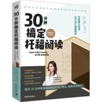 30分钟搞定托福阅读 托福满分阅读300词汇真题精讲 语境式词汇记忆法 中国青年出版社