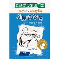 小屁孩日记(英语学习笔记)3