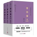 曾国藩(全3册)唐浩明亲自修订,2017年全新精装珍藏版