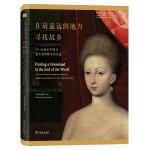 在最遥远的地方寻找故乡:13―16世纪中国与意大利的跨文化交流