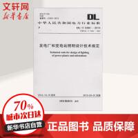 发电厂和变电站照明设计技术规定:DL/T 5390-2014 代替 DL/T 5390-2007 国家能源局 发布