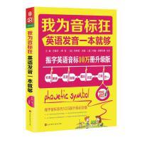 我为音标狂:英语发音一本就够 北京时代华文书局
