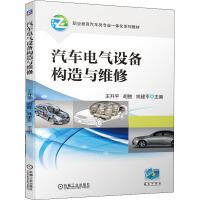汽车电气设备构造与维修 机械工业出版社