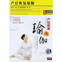 产后恢复瑜伽(DVD)