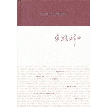 著名中年语言学家自选集·吴福祥卷