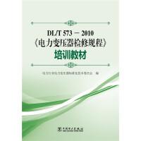 DL/T573-2010《电力变压器检修导则》培训教材
