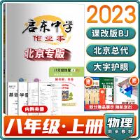 2021秋启东作业本八年级上册物理北京专版(BJ)