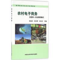 农村电子商务 陈俊杰,刘玉军,宋兆文 主编