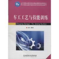 车工工艺与技能训练 北京理工大学出版社