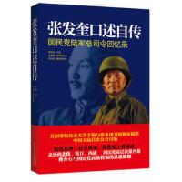 张发奎口述自传:国民党陆军总司令回忆录 9787515401218