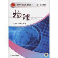 物理 机械工业出版社