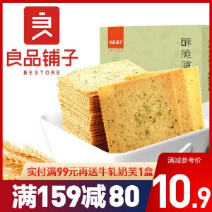 良品铺子海苔味酥脆薄饼300g休闲零食饼干糕点