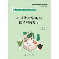 新时代大学英语读译写教程1/施玲 浙江工商大学出版社