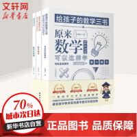 给孩子的数学三书 原来数学可以这样学(3册) 团结出版社