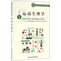 运动生理学 北京体育大学出版社