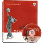 东北秧歌手绢花技巧教材与教法 附DVD一张
