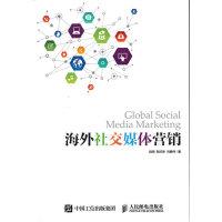 海外社交媒体营销